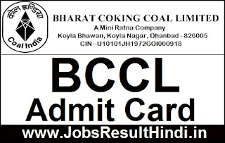 BCCL Admit Card 2017