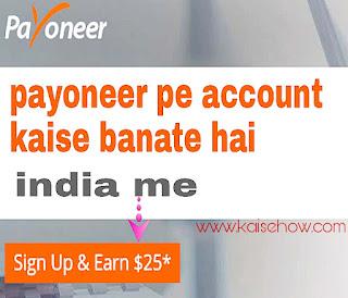 Payoneer Kya Hai Payoneer Par India Me Account Kaise Banaye