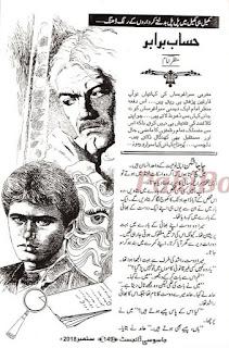 Hisaab Brabar Novel By Manzar Imam