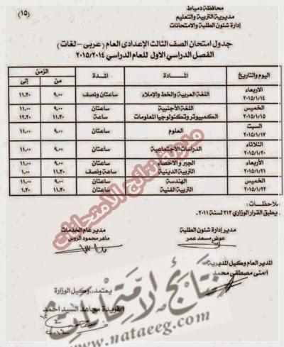 جدول امتحانات الشهادة الاعداديه بمحافظة دمياط الترم الاول 2015 بالصور