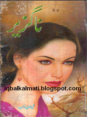 Naguzeer by Mohiuddin Nawab PDF Urdu Novel