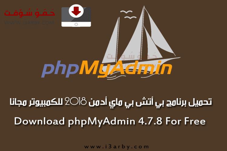 phpMyAdmin 2018