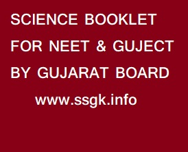 SCIENCE BOOKLET FOR NEET & GUJECT BY GUJARAT BOARD