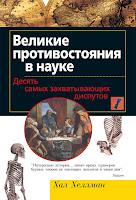 книга Хала Хеллмана «Великие противостояния в науке. Десять самых захватывающих диспутов» - читайте отдельное сообщение в моем блоге