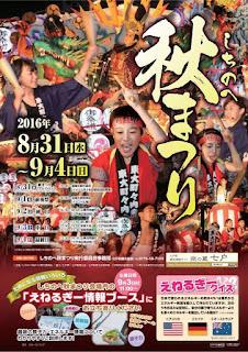 Shichinohe Fall Festival 2016 poster 平成28年しちのへ秋まつり ポスター Aki Matsuri