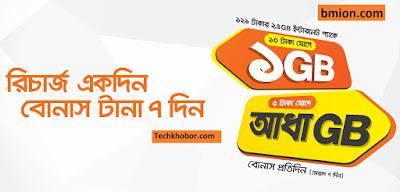 Banglalink-Get-Daily-Data-Bonus-For-7-Days-By-Recharging-Once-Only-129Tk-2.5GB+-7GB Bonus