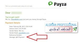 payza,اثبات الدفع,شبكة yllix media عبر payza ,