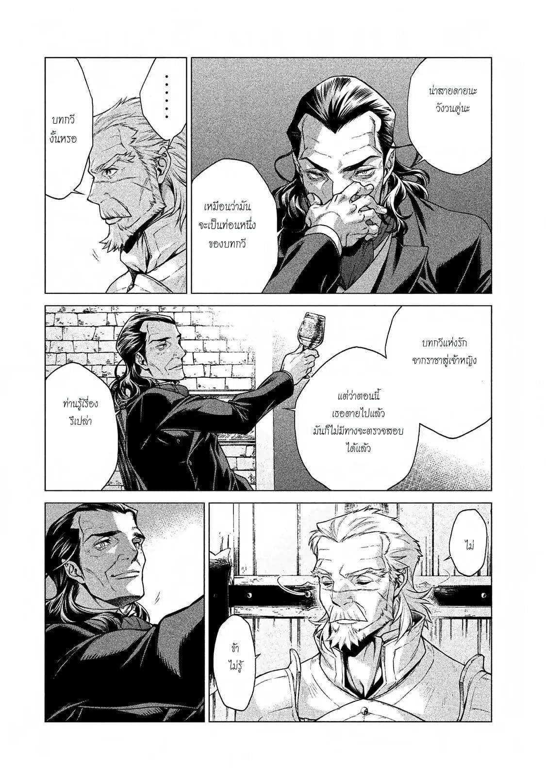 อ่านการ์ตูน Henkyou no Roukishi - Bard Loen ตอนที่ 12 หน้าที่ 26