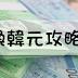 兌換韓元攻略 *含香港、首爾、釜山、濟州、ATM資料