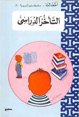 كتاب التأخر الدراسي