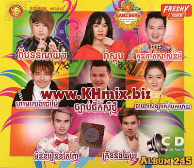 Sunday CD Vol 245 - Khmer New Year 2018