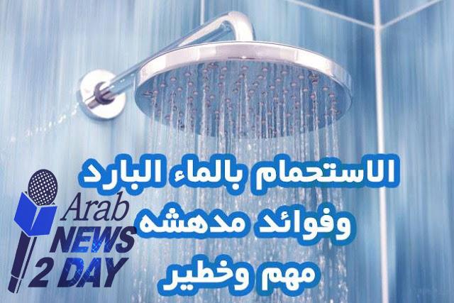 الاستحمام بالماء البارد وفوائد لا حصر لها تعرفي عليها الان من هنا