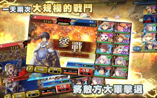 蒼之騎士團 App