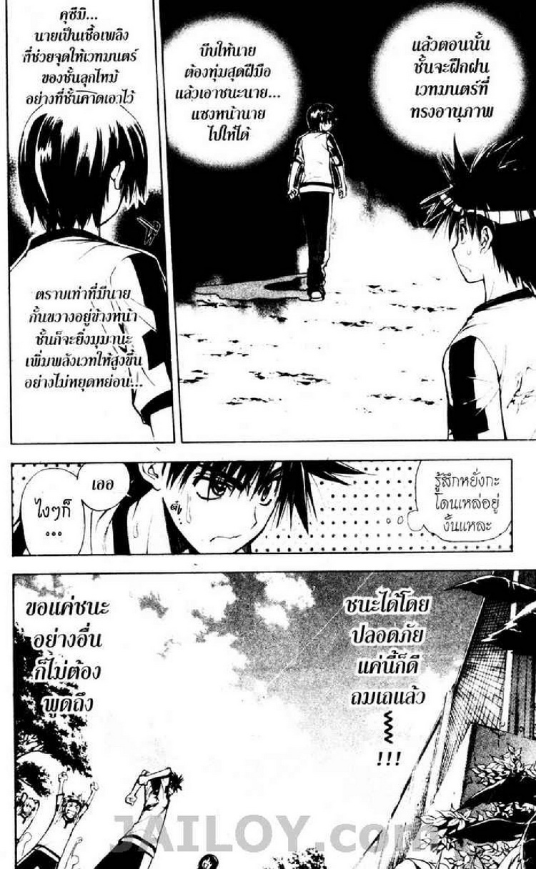 Mx0 (เอ็มซีโร่) เล่ม 6 TH แปลไทย