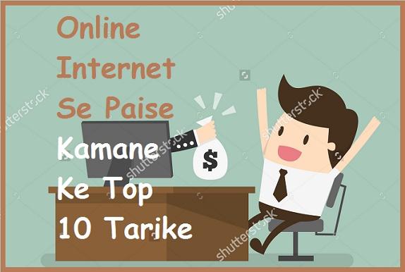 1 Lakh : Internet Se Paise Kaise Kamaye - Paise Kamane Ke Tarike