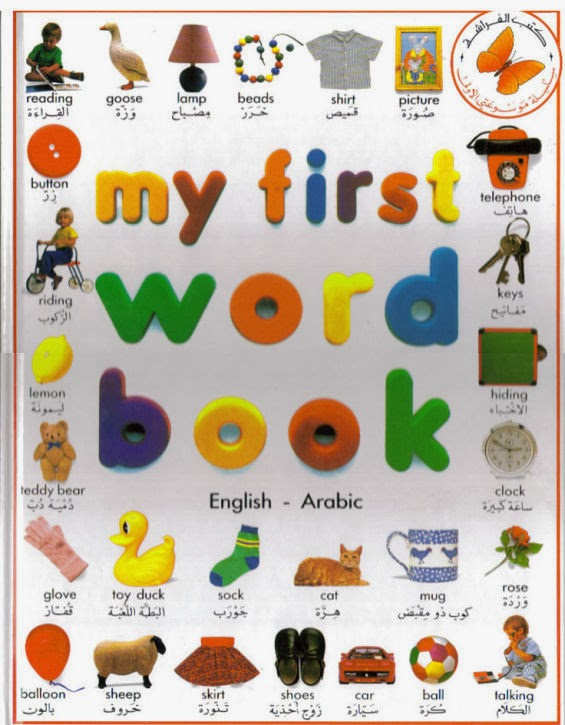 6 Arabic Dictionaries for Children {Book Resource} - A