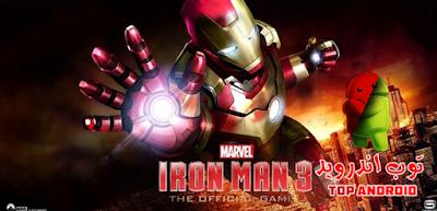 تحميل لعبة 3 Iron Man مهكرة للاندرويد