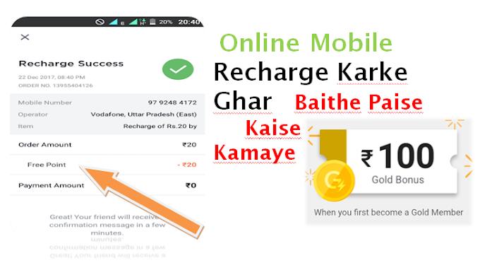 Online Mobile Recharge Karke Ghar Baithe Paise Kaise Kmaye