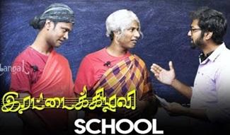 Irattai Kizhavi – School | Episode 6 | Parithabangal