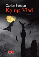 http://www.culture21century.gr/2018/06/komhs-vlad-toy-carlos-fuentes-book-review.html