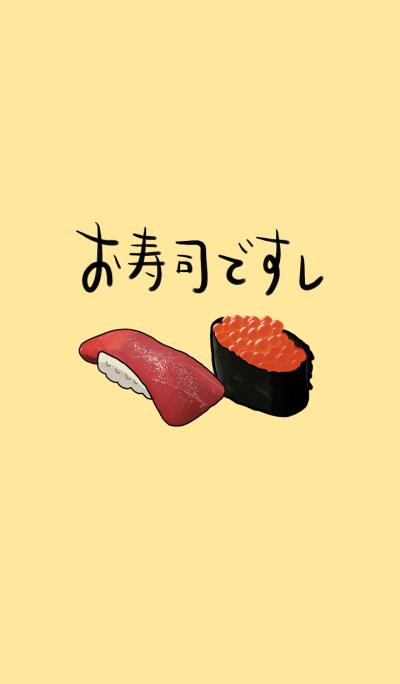 お寿司ですし 2貫目
