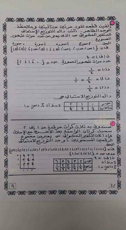 ملخص ومراجعة مادة الاحصاء.. القوانين+مسائل امتحانات بالاجابات النموذجية 9