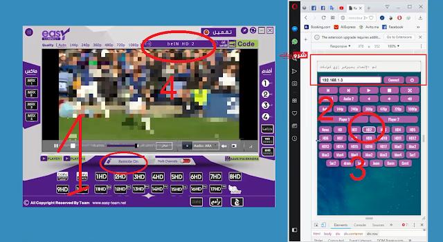 شرح تشغيل خاصية الريموت كنترول التحكم عن بعد في برنامج Easy Connect