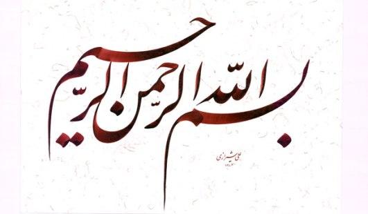 25 Contoh Kaligrafi Farisi Nastaliq Seni Kaligrafi Islam