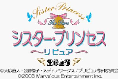 【GBA】妹妹公主(Sister Princess)+金手指+遊戲攻略!
