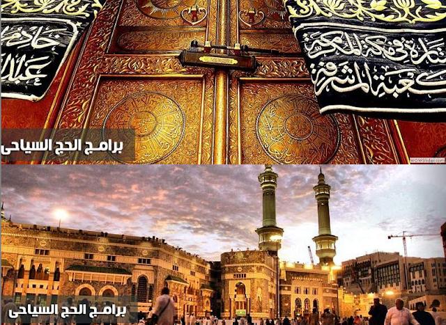 تعرف على أسعار تذاكر سفر موسم الحج و العمرة للعام 2018م-1439هـ