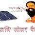 Patanjali Solar Panel Product | पतंजलि के शुद्ध , स्वदेशी सोलर पैनल