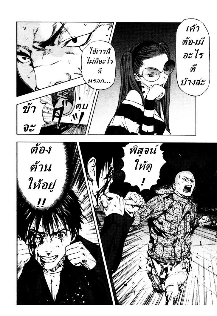 Over Bleed Ch.11 TH แปลไทย