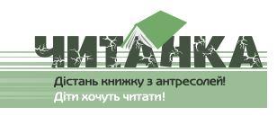 http://chytanka.com.ua/static/546.ukr.html