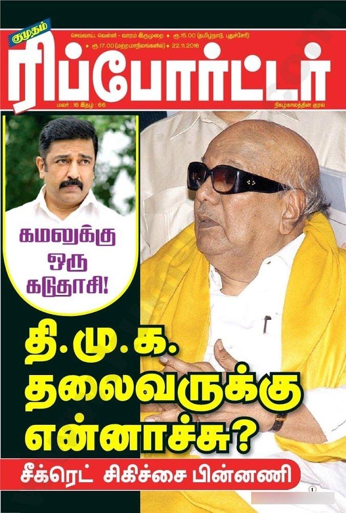 Kumudam Reporter November 22, 2016 - Page 1