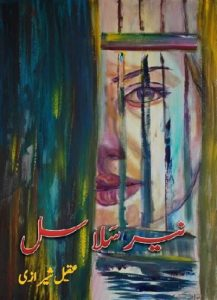 Neer Salasal Novel Episode 1-10 Complete By Aqeel Sherazi
