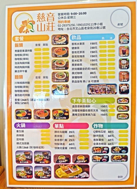 慈音山莊景觀餐廳菜單~台北文山區素食