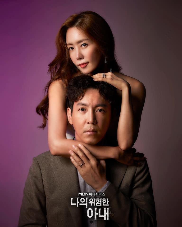 Người Vợ Nguy Hiểm Của Tôi - My Dangerous Wife (2020)