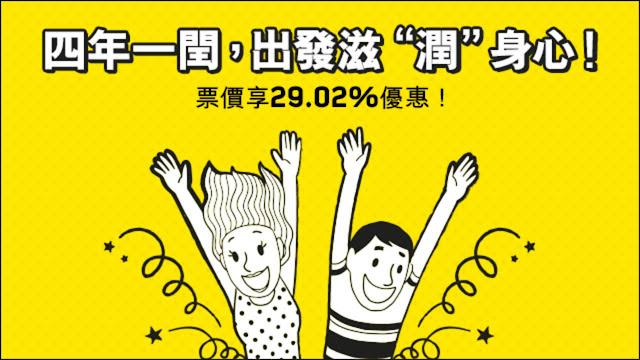 閏一閏佢!酷航【快閃優惠】香港飛新加坡單程$207、澳洲$497起,星期日晚(2月29日零晨)12時開賣。
