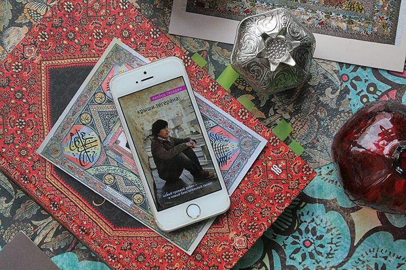 """""""Крыши Тегерана"""" отзыв о книге. Лучшие книги о Ближнем Востоке в блоге itdalee.ru"""