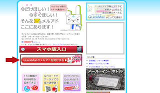 QuickMailトップページ