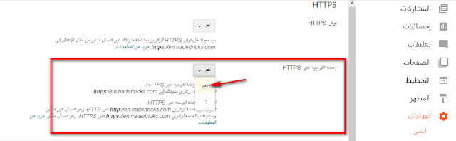 كيفية تمكين HTTPS على مدونات بلوجر مع النطاق المخصص