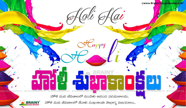 telugu Holi Greetings-Holi Messages in Telugu-Telugu Holi Wallpapers with Quotes