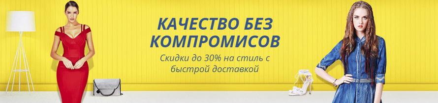 Качество без компромиссов – скидки до 30% на стиль с быстрой бесплатной доставкой