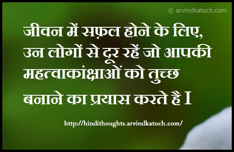 ambition, distance, belittle, Hindi Thought,
