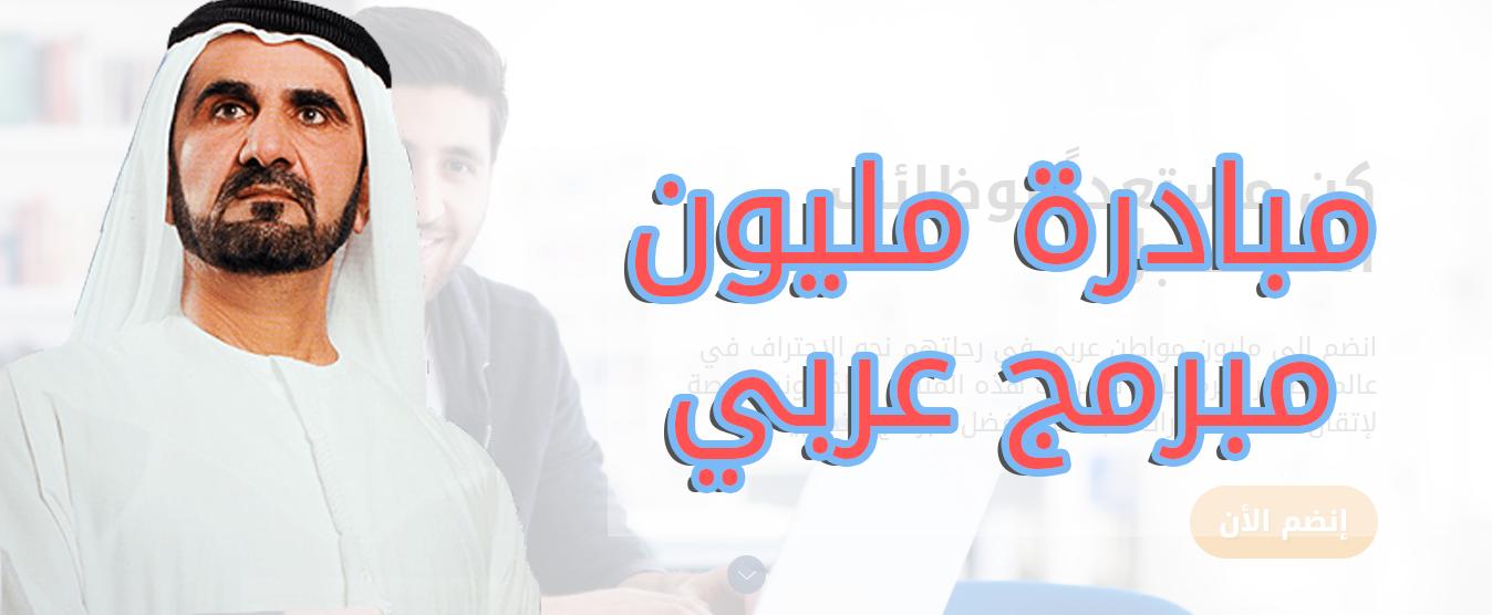 """Résultat de recherche d'images pour """"مليون مبرمج عربي"""""""