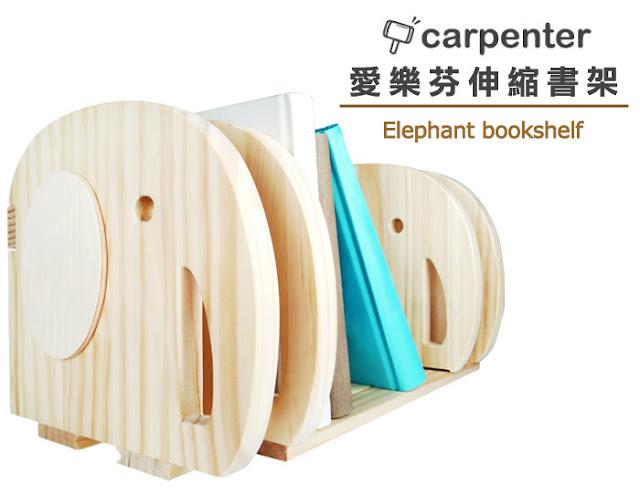 桌上書架推薦 Carpenter 木匠兄妹
