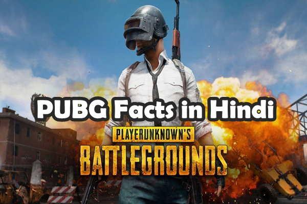 PUBG Facts in Hindi जानिए अनसुनी बाते
