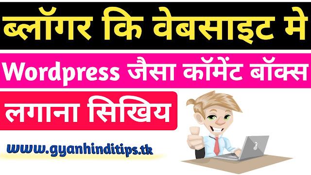 Blogger Ki Website Me Wordpress Jaisa Coment Box Lagana Sikhe Hindi Me