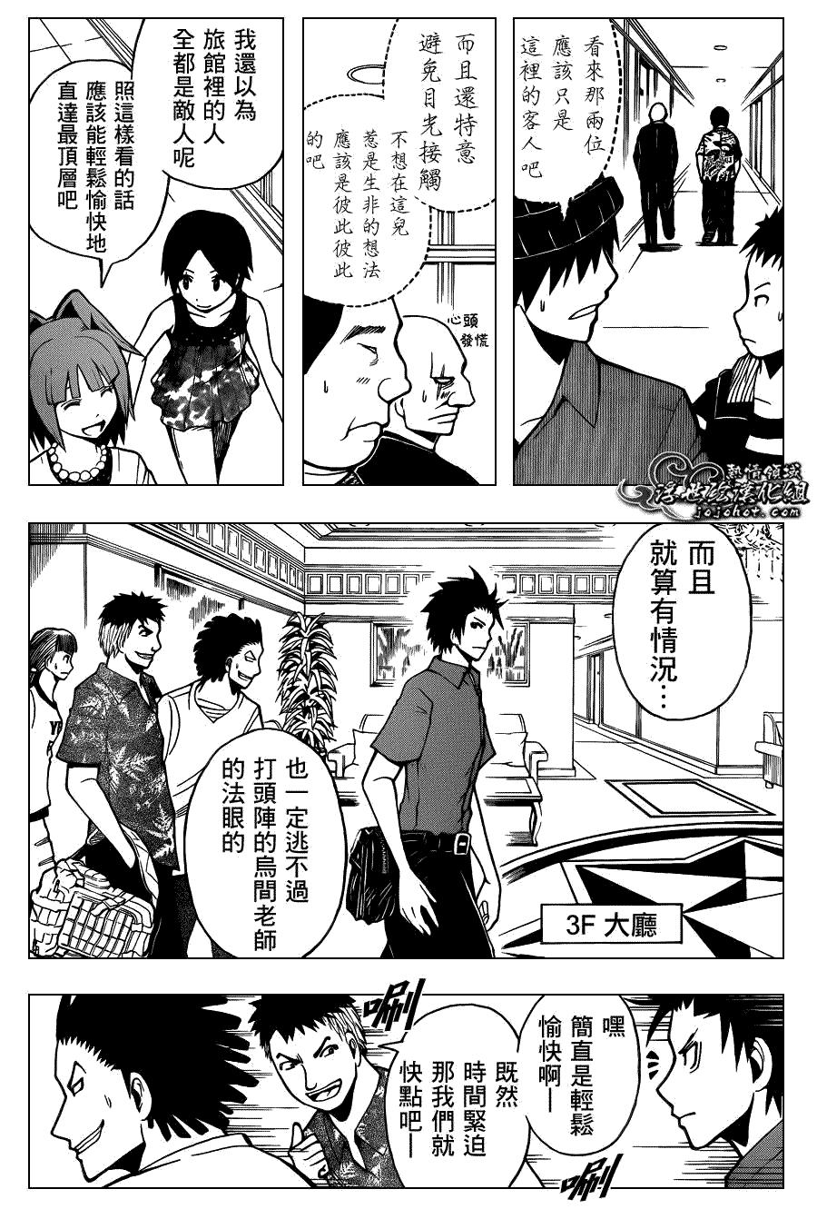 暗殺教室: 63話 - 第8页