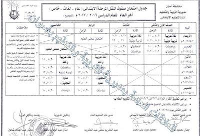 جداول امتحانات اخر العام بمحافظة اسوان 2017 جميع المراحل (إبتدائيه واعداديه وثانويه)